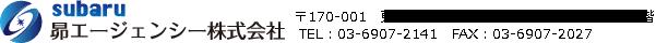 昴エージェンシー株式会社 〒170-001 東京都豊島区東池袋3-4-1第二朝日ビル3階 TEL:03-6907-2141 FAX:03-6907-2027