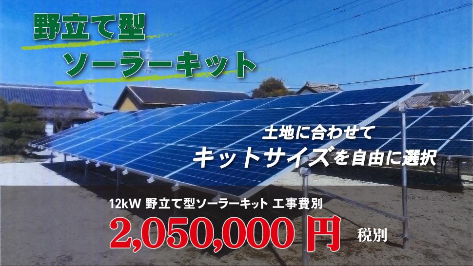 野立て型ソーラーキット。土地に合わせてキットサイズを自由に選択!12kW 2,050,000円(税別、工事費別)