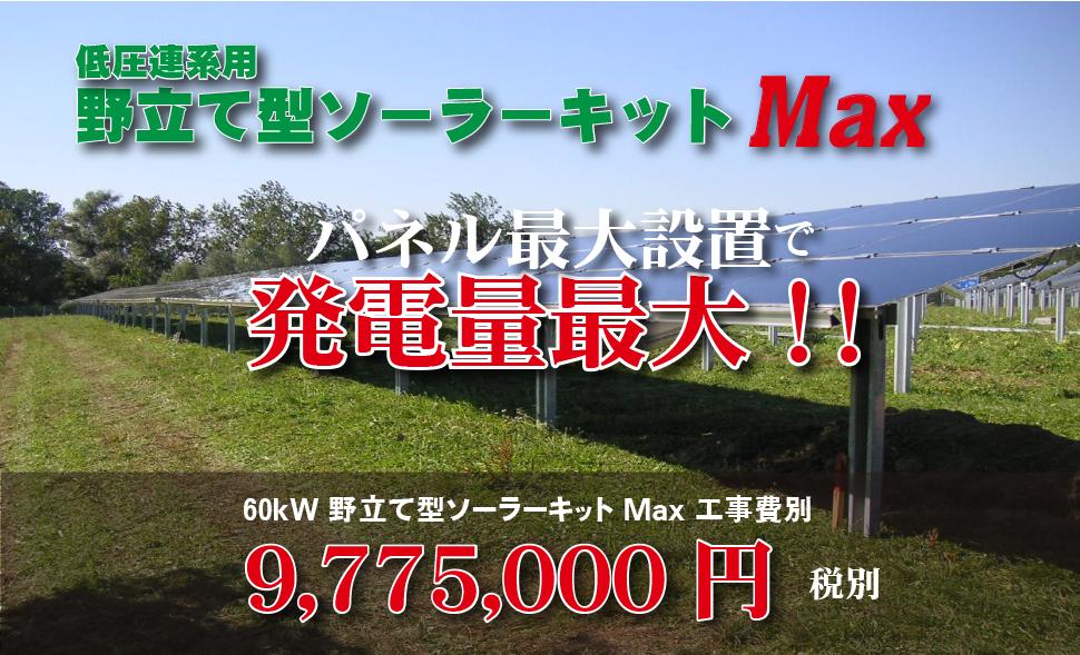 野立て型ソーラーキットMax。強力な太陽光パネル!60kW 9,775,000円(税別、工事費別)