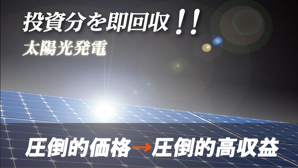 投資分即回収!!太陽光発電。圧倒的価格×圧倒的高収益。野立て型ソーラーキット。野立て方ソーラーキットMax。